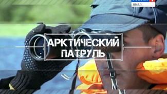 Арктический патруль с Евгенией Любимской. Выпуск третий