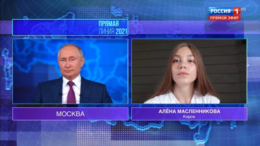 Владимир Путин объяснил завышенные цены на туризм внутри страны