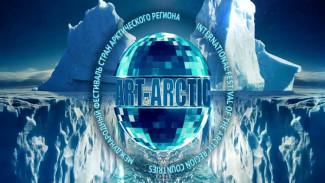 В Салехарде стартует международный фестиваль Art-Arctic