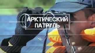 Арктический патруль с Евгенией Любимской. Выпуск девятнадцатый