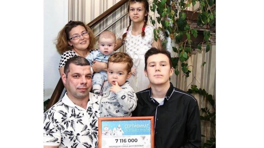 Многодетная семья из Тарко-Сале получила 7 миллионов рублей для покупки дома