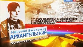 Архангельский Николай Васильевич, герой Великой Отечественной войны