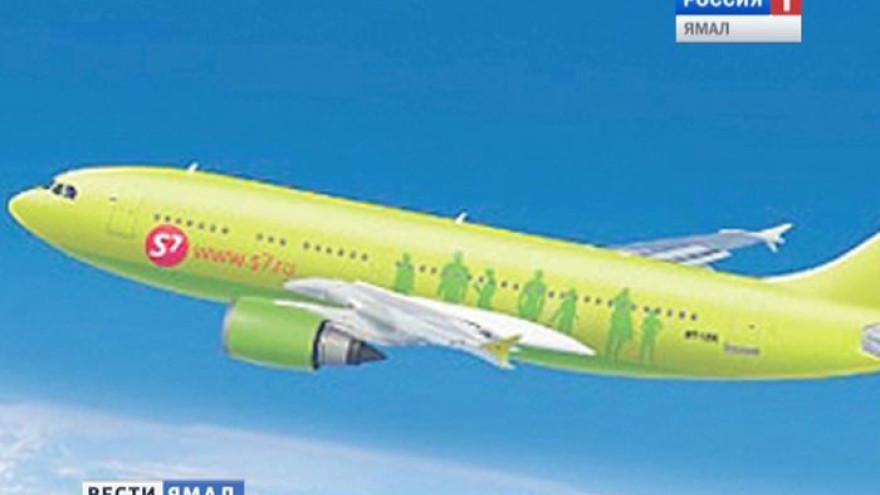 Авиакомпания S7 Airlines открывает прямые рейсы Салехард – Тюмень