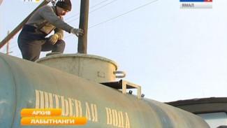 В Лабытнанги начали завозить чистую питьевую воду