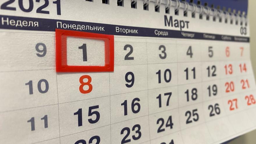 Какие изменения ждут россиян с 1 марта