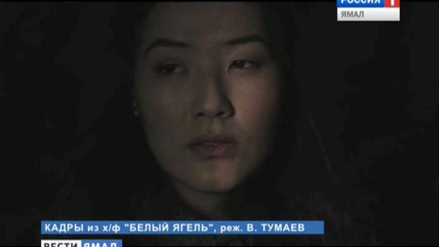 Фильм «Белый ягель» везет в Россию награду фестиваля из Лос-Анджелеса