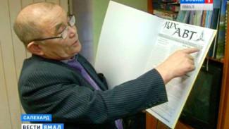 Главный редактор газеты «ЛухАвт» вошел в новый состав Общественной палаты РФ от Ямала