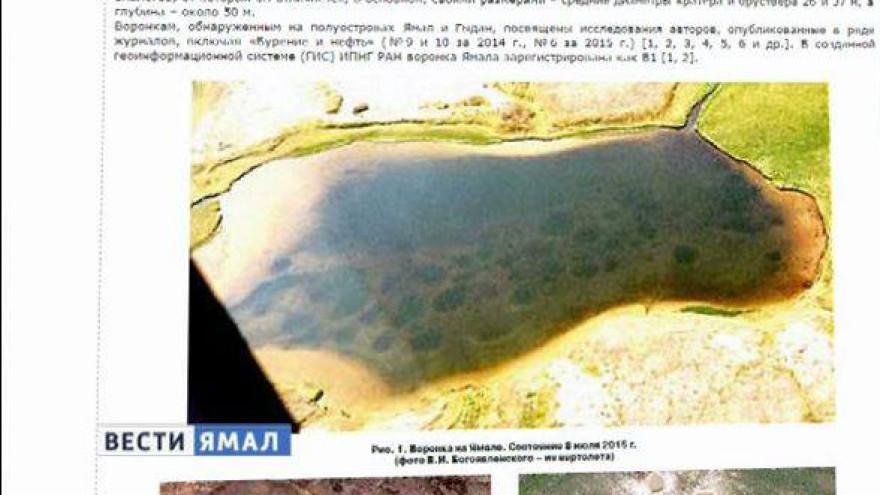 Ученые: заполненные водой ямальские воронки кипят, словно манная каша