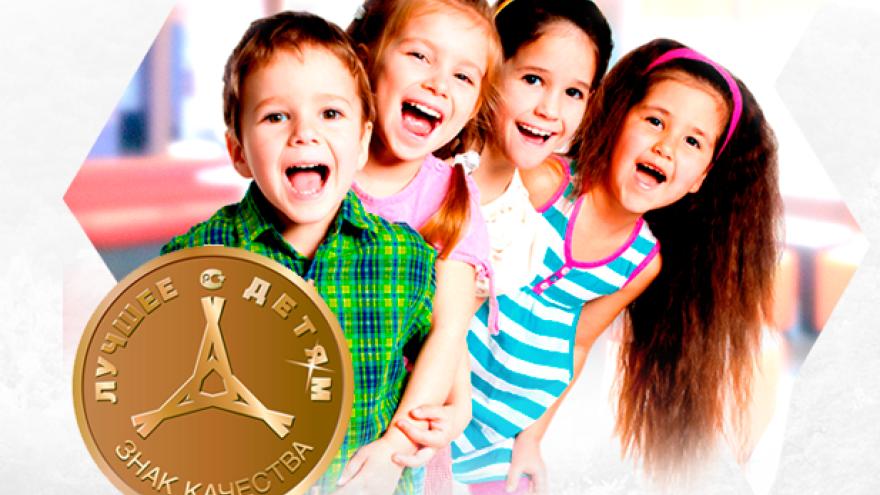Ямальские учреждения отметили знаком качества «Лучшее – детям»