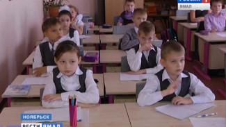 Сегодня во всех школах Ноябрьска ввели карантин