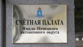 Председатель счетной палаты рассказывает об особенностях работы ведомства на Ямале