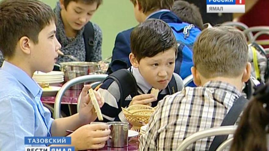 Ямальцы на школьных обедах не экономят