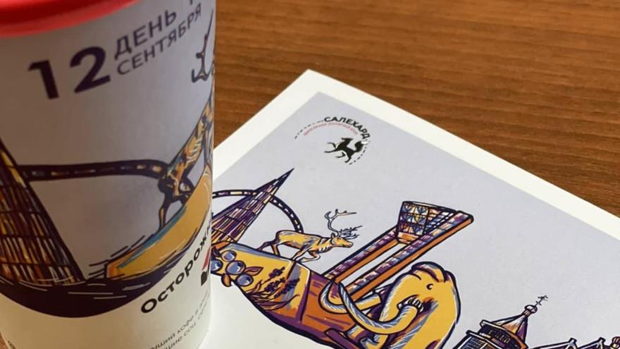 Праздничные ланч-боксы и кофейные стаканчики: как Салехард готовится ко Дню города