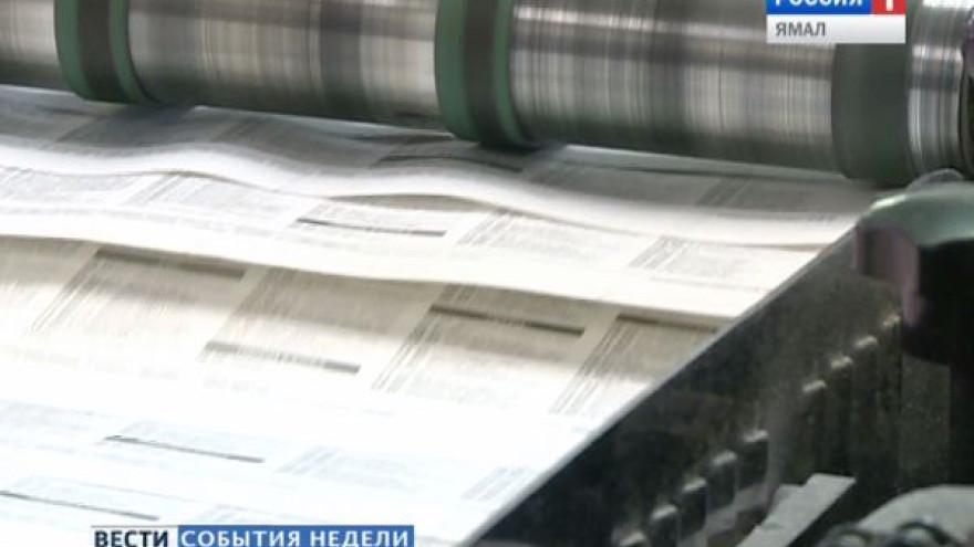 Ямал сокращает расходы на СМИ почти на 300 миллионов рублей