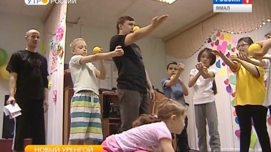 Особых детей газовой столицы артисты «Упсала-Цирка» готовят к выступлению на фестивале «Мы вместе»