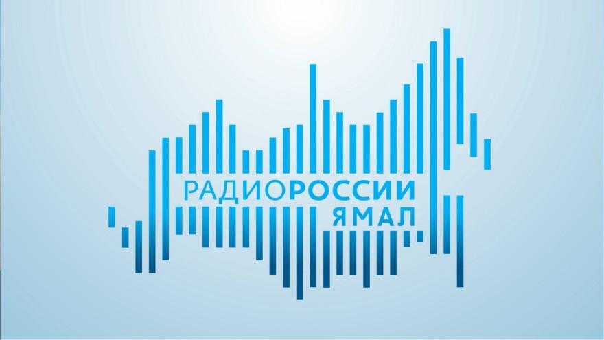 «Радио России. Ямал» теперь в социальной сети «ВКонтакте»