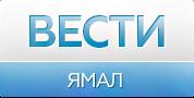 Вести Ямал