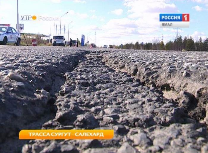В округе полным ходом идет капремонт участков трассы «Сургут - Салехард»
