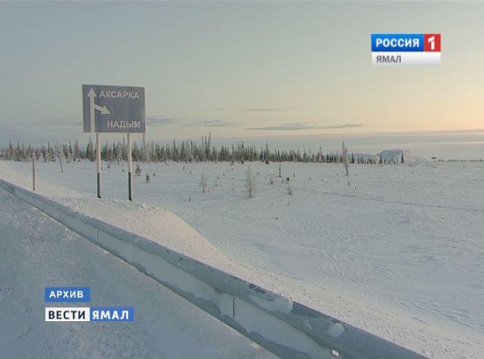 Зимник Салехард - Надым закрыт в связи с метелью