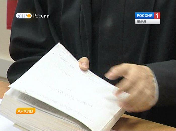 В Муравленко осудили 61-летнего пенсионера за попытку дать полицейскому взятку
