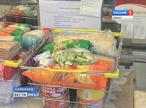 Инфляцию наЯмале оценили в7,2%