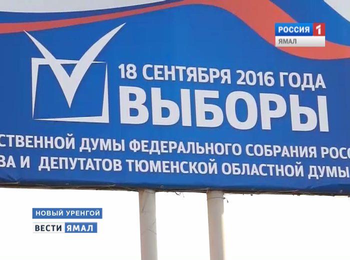 Представитель «Гражданского контроля» проверил информированность северян о предстоящих выборах