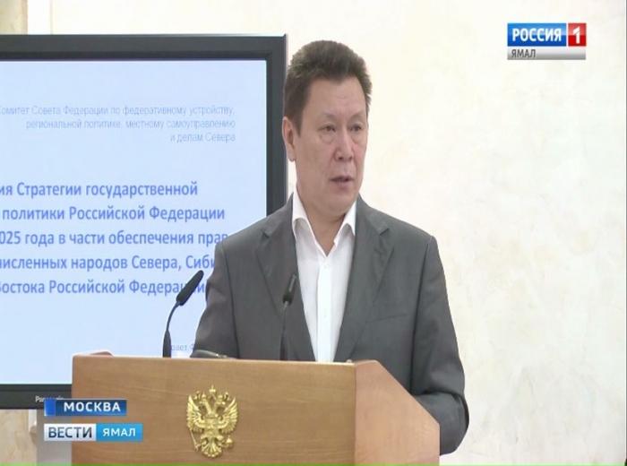 В Совете Федерации обсудили перспективу создания реестра КМНС