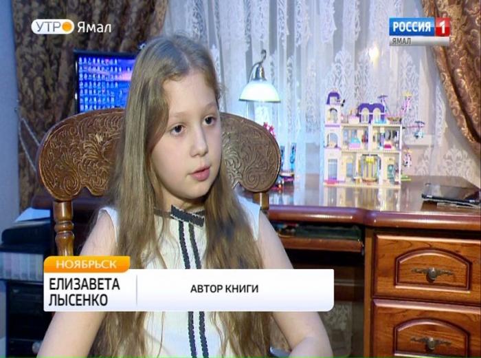 На Ямале появилась талантливая писательница. Ей всего восемь лет