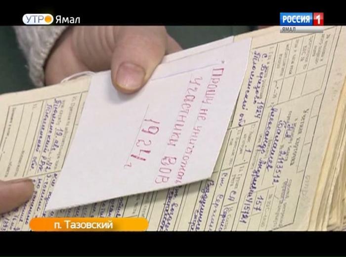 Более 200 имен героев: насколько богат архив военного комиссариата Тазовского района