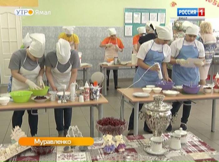 Юные кулинары Муравленко состязались в мастерстве
