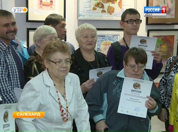 В главном музее Ямала открылась выставка работ людей с ограниченными возможностями здоровья