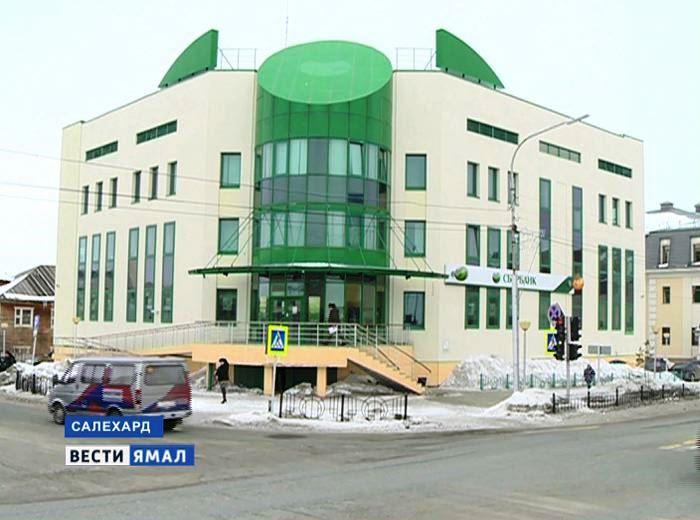 Клиенты Сбербанка в Салехарде смогут купить квартиру со скидкой 200 тысяч рублей
