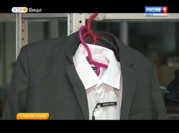 Бесплатная одежда для воспитанников тазовской школы-интерната всё меньше напоминает униформу