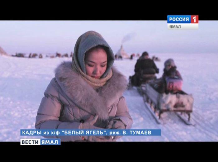 Ямальский фильм «Белый ягель» представят нафестивале вМилане