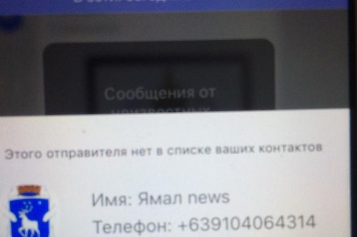 Хакерская атака по Ямалу продолжается