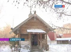 Молитвы за упокой и службы о здравии. Владимирской часовне Салехарда - 20 лет