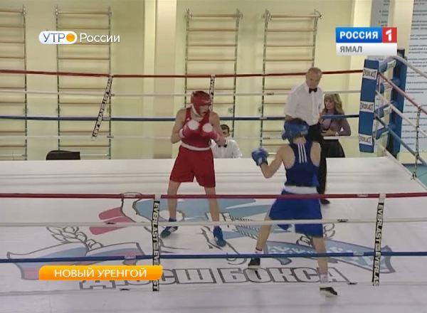 Соревнование по боксу на Ямале