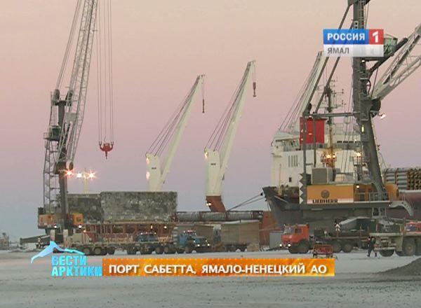 Морской порт Сабетта