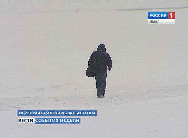Пешком через реку, Ямал