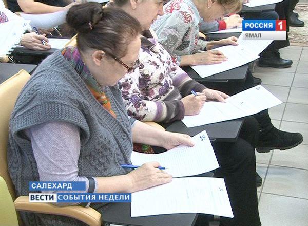 Всероссийский географический диктант написали на Ямале
