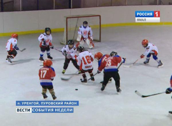 Начинающие хоккеисты поселка Уренгой