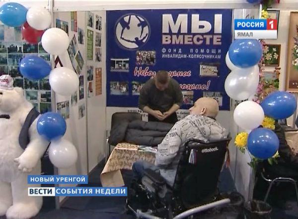 Фонд помощи инвалидам-колясочникам