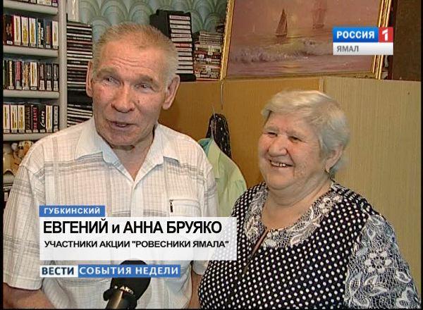 Участники акции «Ровесники Ямала» Евгений и Анна Бруяко