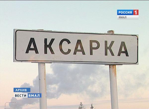 Аксарка