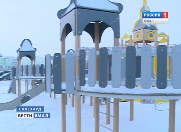 Детская площадка на Арктической в Салехарде