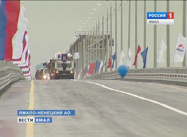 Открытие моста через реку Надым
