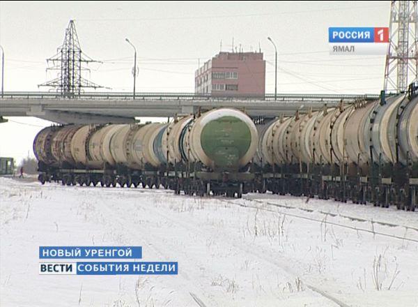 Ямальская железнодорожная компания