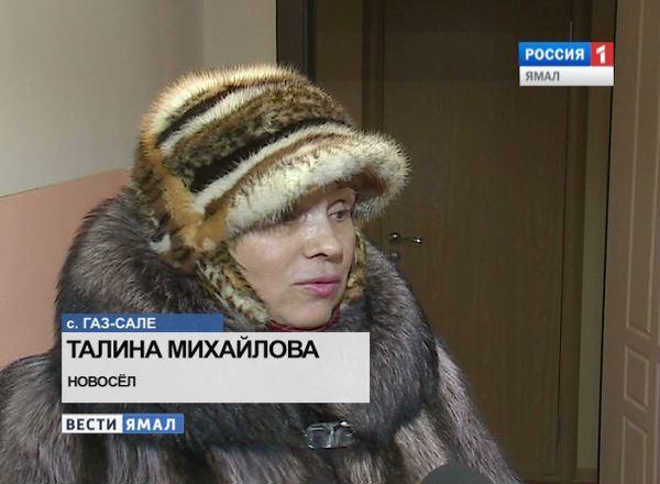 Талина Михайлова - жительница села Газ-Сале