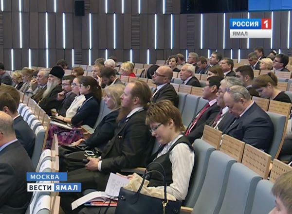 Форум Дни Арктики в Москве