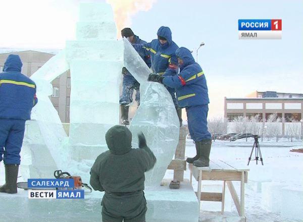 Создание ледовой скульптуры Пионер, Полярная рапсодия